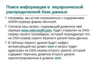 Например, мы хотим ознакомиться с содержанием WWW-сервера фирмы Microsoft. Напри