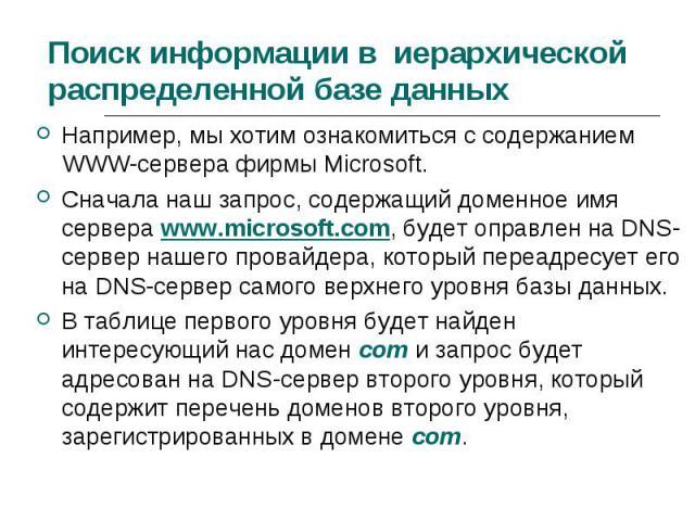 Например, мы хотим ознакомиться с содержанием WWW-сервера фирмы Microsoft. Например, мы хотим ознакомиться с содержанием WWW-сервера фирмы Microsoft. Сначала наш запрос, содержащий доменное имя сервера www.microsoft.com, будет оправлен на DNS-сервер…