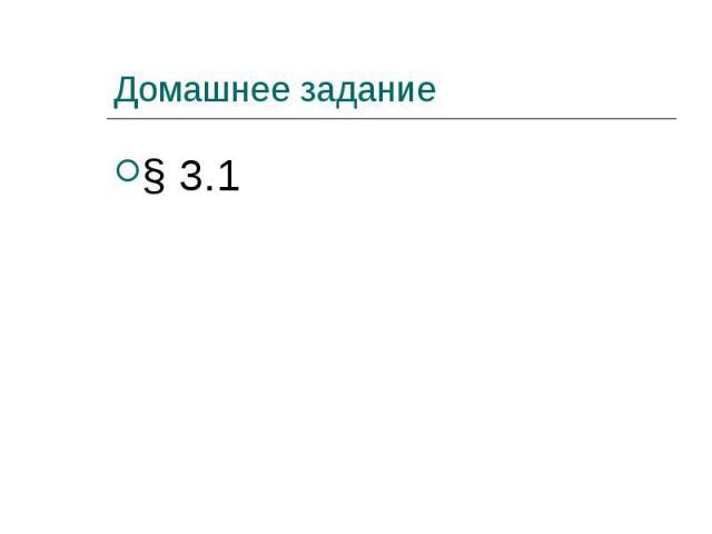 § 3.1 § 3.1