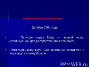 Запущен червь Santy — первый червь, использующий для распространения веб-сайты.