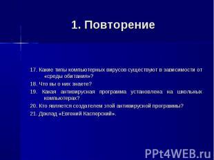 17. Какие типы компьютерных вирусов существуют в зависимости от «среды обитания»