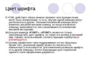 В HTML действует общее важное правило: конструкции языка могут быть вложенными,