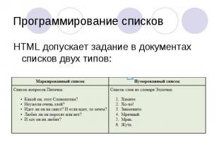 HTML допускает задание в документах списков двух типов: HTML допускает задание в