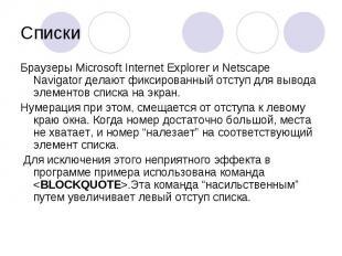 Браузеры Microsoft Internet Explorer и Netscape Navigator делают фиксированный о
