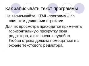 Не записывайте HTML-программы со слишком длинными строками. Не записывайте HTML-