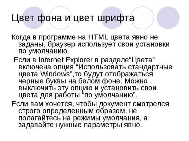 """Когда в программе на HTML цвета явно не заданы, браузер использует свои установки по умолчанию. Когда в программе на HTML цвета явно не заданы, браузер использует свои установки по умолчанию. Если в Internet Explorer в разделе""""Цвета"""" включена опция …"""
