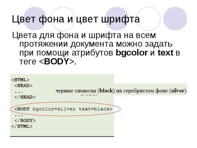 Цвета для фона и шрифта на всем протяжении документа можно задать при помощи атрибутов bgcolor и text в теге <BODY>. Цвета для фона и шрифта на всем протяжении документа можно задать при помощи атрибутов bgcolor и text в теге <BODY>.