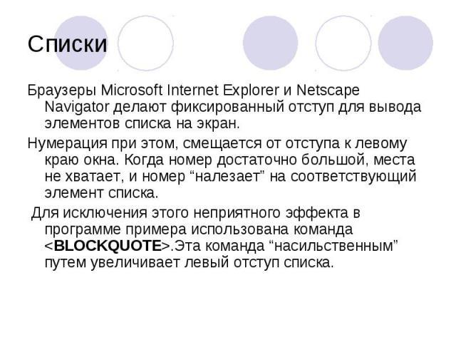 Браузеры Microsoft Internet Explorer и Netscape Navigator делают фиксированный отступ для вывода элементов списка на экран. Браузеры Microsoft Internet Explorer и Netscape Navigator делают фиксированный отступ для вывода элементов списка на экран. Н…