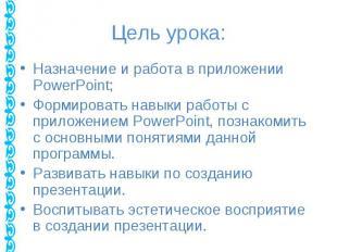 Назначение и работа в приложении PowerPoint; Назначение и работа в приложении Po