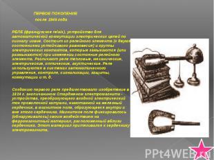 ПЕРВОЕ ПОКОЛЕНИЕ ПЕРВОЕ ПОКОЛЕНИЕ после 1946 года РЕЛЕ (французское relais), уст
