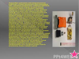 Аппарат Морзе представлял собой электромеханическое устройство, в котором переда