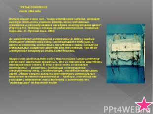 ТРЕТЬЕ ПОКОЛЕНИЕ ТРЕТЬЕ ПОКОЛЕНИЕ после 1964 года Интегральная схема, чип - &quo