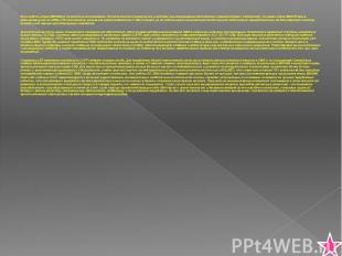 Если модели серии IBM/360 не полностью использовали ИС-технологию (применялись и