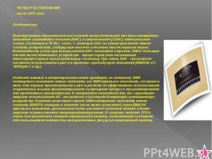 ЧЕТВЕРТОЕ ПОКОЛЕНИЕ ЧЕТВЕРТОЕ ПОКОЛЕНИЕ после 1975 года Особенность: Конструктив