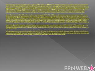 Феномен персонального компьютера (ПК) восходит к созданию в 1965 г. первой мини-