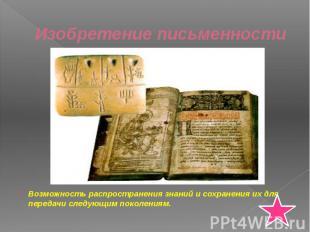 Изобретение письменности Возможность распространения знаний и сохранения их для