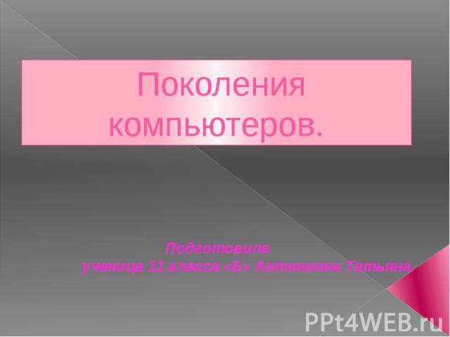Подготовила ученица 11 класса «Б» Антюшина Татьяна.