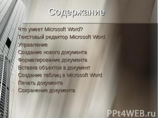 Что умеет Microsoft Word? Что умеет Microsoft Word? Текстовый редактор Microsoft