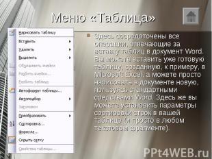 Здесь сосредоточены все операции, отвечающие за вставку таблиц в документ Word.