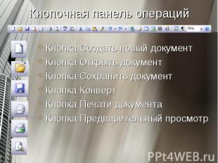 Кнопка Создать новый документ Кнопка Создать новый документ Кнопка Открыть докум