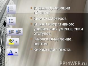Кнопка Нумерации абзацев Кнопка Нумерации абзацев Кнопка маркеров Кнопки операти