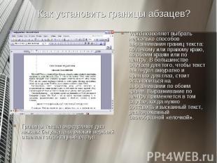 Word позволяет выбрать несколько способов выравнивания границ текста: по левому