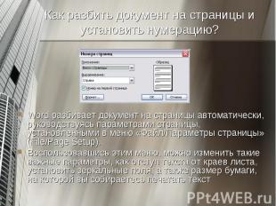 Word разбивает документ на страницы автоматически, руководствуясь параметрами ст