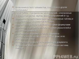 Включение в текст элементов, созданных в других программах Включение в текст эле