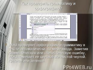 Word проверяет орфографию и грамматику в тексте автоматически, по мере ввода. За