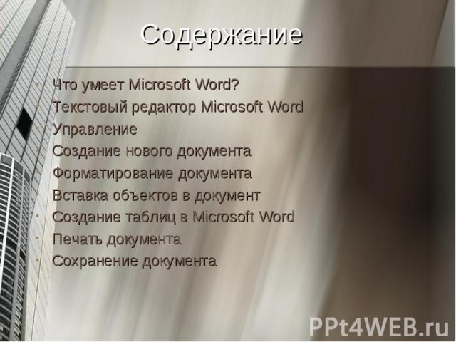 Что умеет Microsoft Word? Что умеет Microsoft Word? Текстовый редактор Microsoft Word Управление Создание нового документа Форматирование документа Вставка объектов в документ Создание таблиц в Microsoft Word Печать документа Сохранение документа