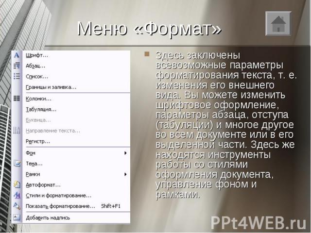 Здесь заключены всевозможные параметры форматирования текста, т. е. изменения его внешнего вида. Вы можете изменить шрифтовое оформление, параметры абзаца, отступа (табуляции) и многое другое во всем документе или в его выделенной части. Здесь же на…