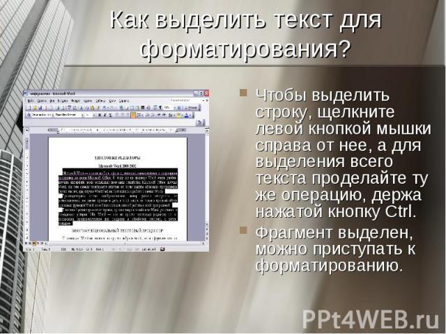 Чтобы выделить строку, щелкните левой кнопкой мышки справа от нее, а для выделения всего текста проделайте ту же операцию, держа нажатой кнопку Ctrl. Чтобы выделить строку, щелкните левой кнопкой мышки справа от нее, а для выделения всего текста про…