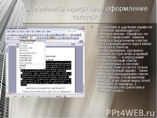 Добавление и удаление шрифтов в Windows производится с помощью иконки «Шрифты» на Панели Управления. Замена шрифта в выделенном участке текста производится через Меню шрифтов в Панели форматирования. Щелкните мышкой по стрелочке в правой части Меню …