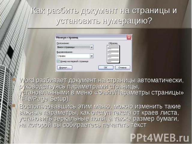 Word разбивает документ на страницы автоматически, руководствуясь параметрами страницы, установленными в меню «Файл/Параметры страницы» (File/Page Setup). Word разбивает документ на страницы автоматически, руководствуясь параметрами страницы, устано…