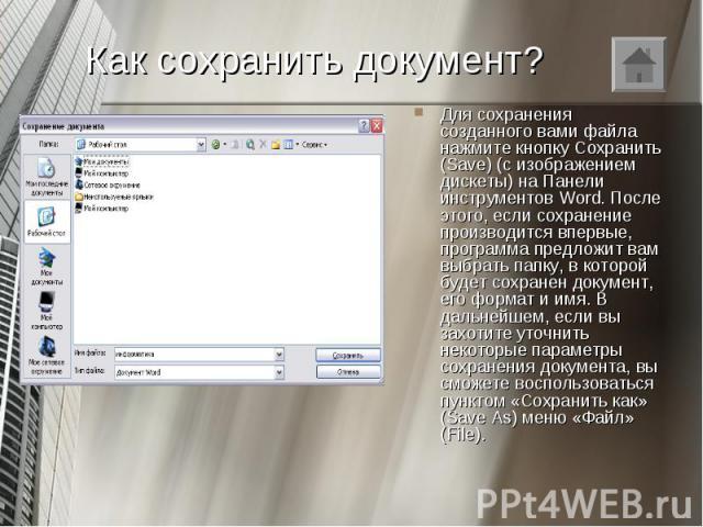 Для сохранения созданного вами файла нажмите кнопку Сохранить (Save) (с изображением дискеты) на Панели инструментов Word. После этого, если сохранение производится впервые, программа предложит вам выбрать папку, в которой будет сохранен документ, е…