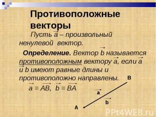 Пусть а – произвольный ненулевой вектор. Пусть а – произвольный ненулевой вектор