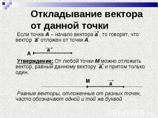 Если точка А – начало вектора а , то говорят, что вектор а отложен от точки А. Е