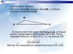 Рассмотрим пример: Рассмотрим пример: Петя из дома(D) зашел к Васе(B), а потом п