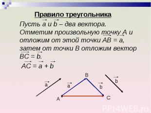 Правило треугольника Правило треугольника Пусть а и b – два вектора. Отметим про