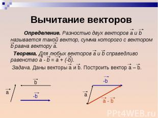 Определение. Разностью двух векторов а и b называется такой вектор, сумма которо