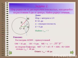 Дано: Дано: Шар с центром в т.О R=41 дм α - секущая плоскость d = 9 дм