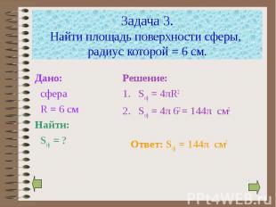 Дано: Дано: сфера R = 6 см Найти: Sсф = ?