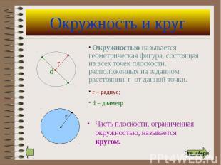 Часть плоскости, ограниченная окружностью, называется кругом. Часть плоскости, о
