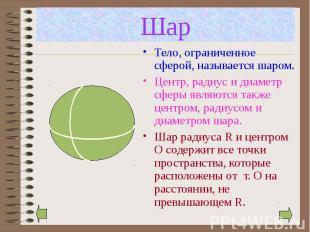 Тело, ограниченное сферой, называется шаром. Тело, ограниченное сферой, называет