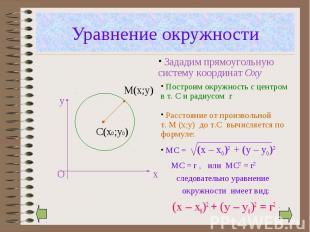 следовательно уравнение следовательно уравнение окружности имеет вид: (x – x0)2