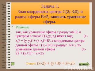 Решение Решение так, как уравнение сферы с радиусом R и центром в точке С(х0;у0;