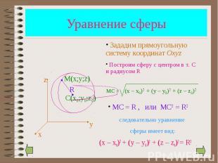 (x – x0)2 + (y – y0)2 + (z – z0)2 = R2 (x – x0)2 + (y – y0)2 + (z – z0)2 = R2