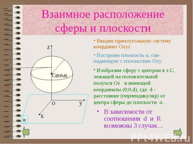В зависимости от соотношения d и R возможны 3 случая… В зависимости от соотношения d и R возможны 3 случая…