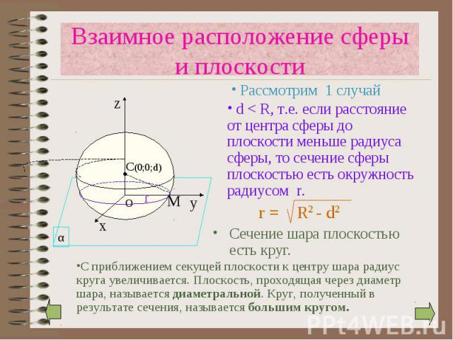 Сечение шара плоскостью есть круг. Сечение шара плоскостью есть круг.