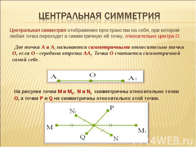 Две точки А и А1 называются симметричными относительно точки О, если О - середина отрезка АА1. Точка О считается симметричной самой себе.  Две точки А и А1 называются симметричными относительно точки О, если О - середина отрезка АА1. То…
